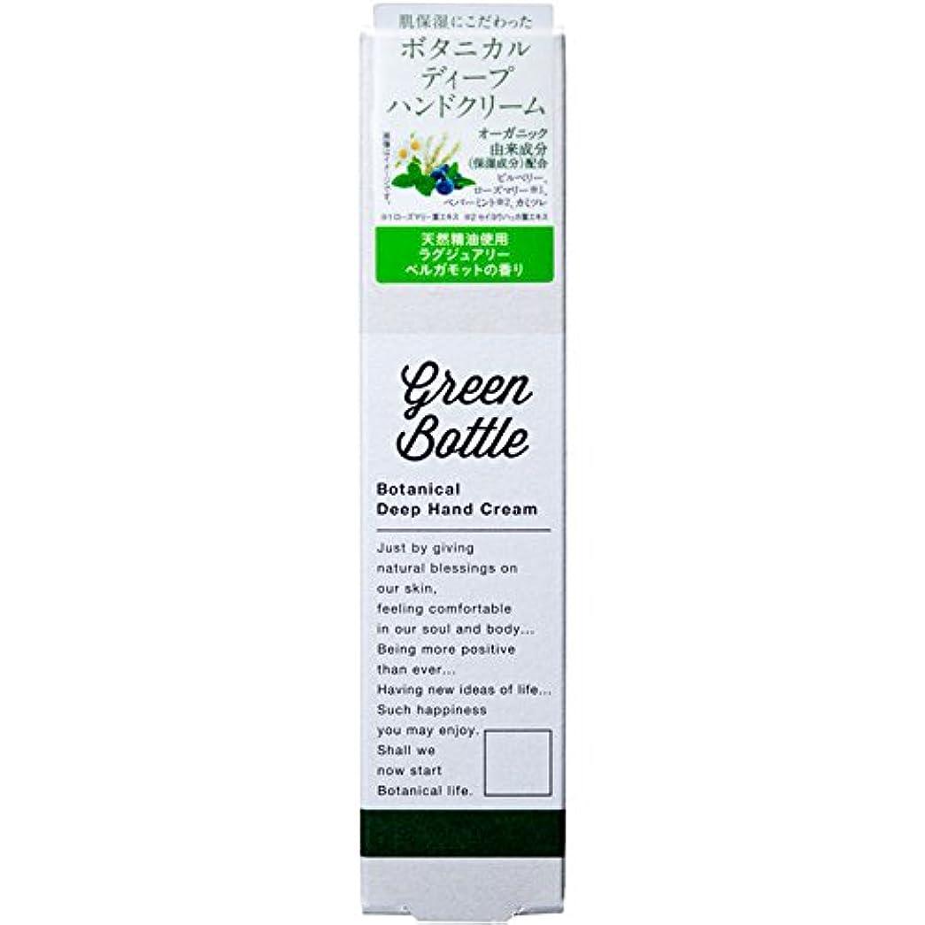 たるみ却下するサルベージグリーンボトル ボタニカルディープハンドクリーム