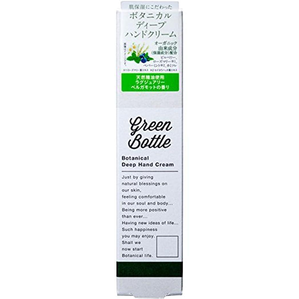委任する冷笑する耐えられるグリーンボトル ボタニカルディープハンドクリーム