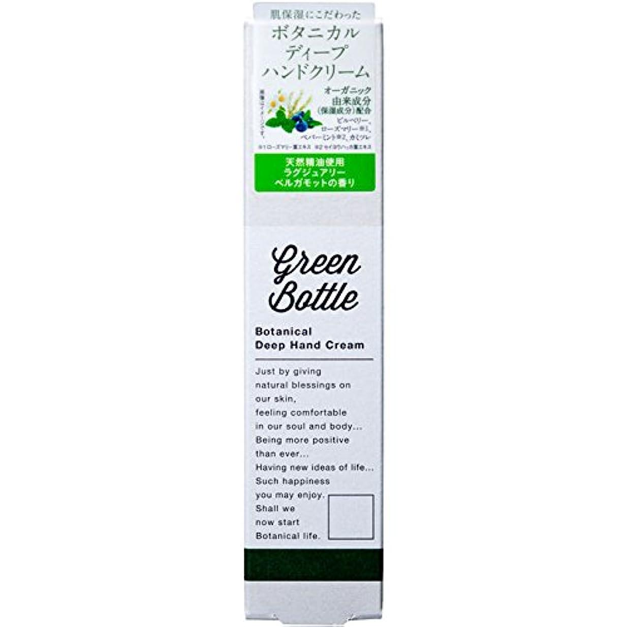 日付大破標高グリーンボトル ボタニカルディープハンドクリーム