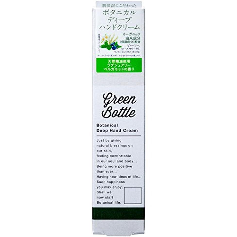 不承認シャイニング競うグリーンボトル ボタニカルディープハンドクリーム