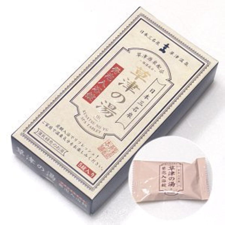 カスケード崇拝する詩日本三名泉 草津の湯 発泡入浴剤 5錠入 30gx5