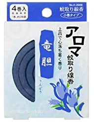 アロマ蚊取り線香 竜胆(りんどう)