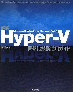 詳説 Microsoft Windows Server2008 Hyper-V 仮想化技術活用ガイドの詳細を見る