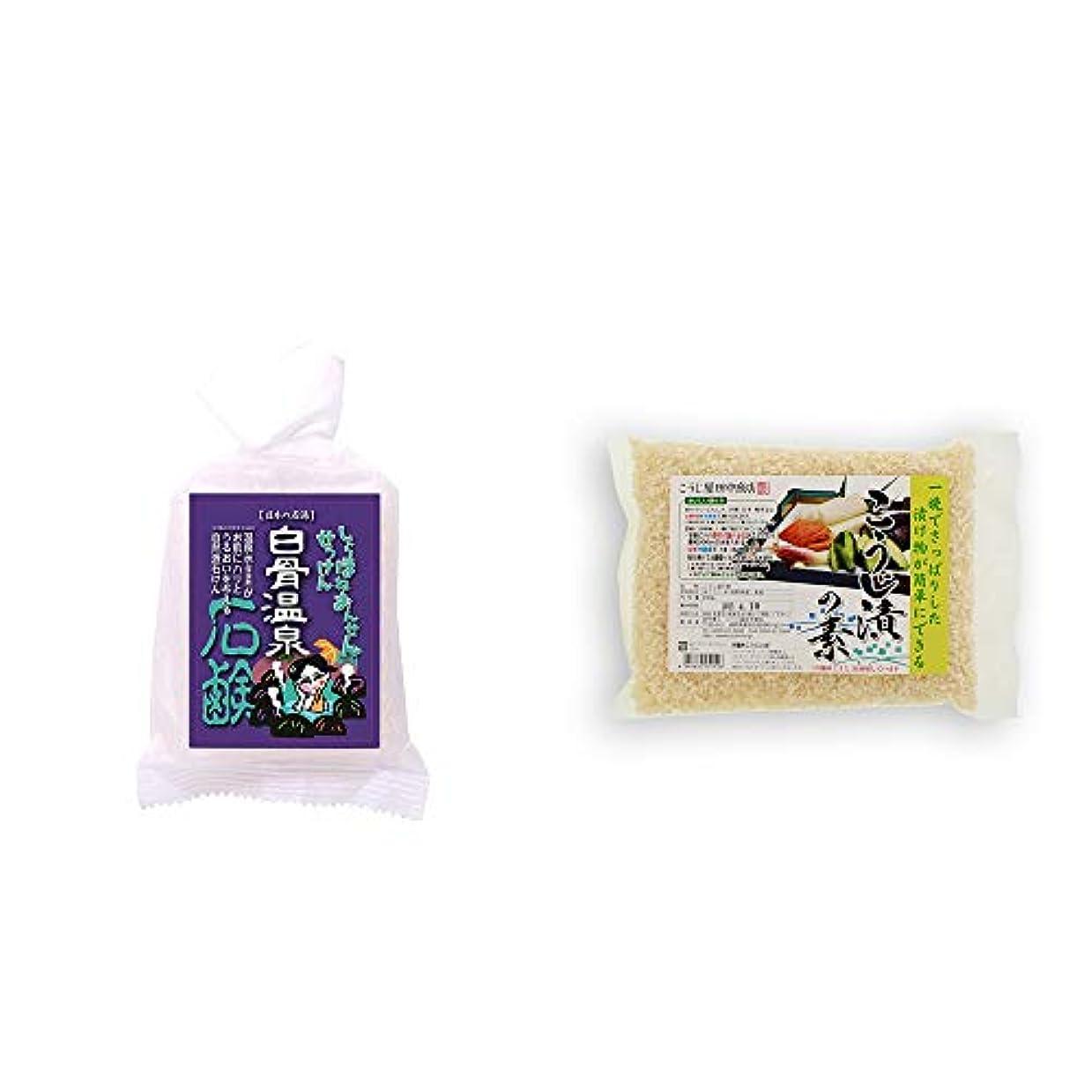 ポンプ忙しい膜[2点セット] 信州 白骨温泉石鹸(80g)?こうじ屋田中商店 こうじ漬けの素(600g)