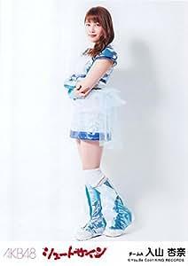 【入山杏奈】 公式生写真 AKB48 シュートサイン 劇場盤 選抜Ver.