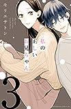 私の正しいお兄ちゃん 分冊版(3) (BE・LOVEコミックス)