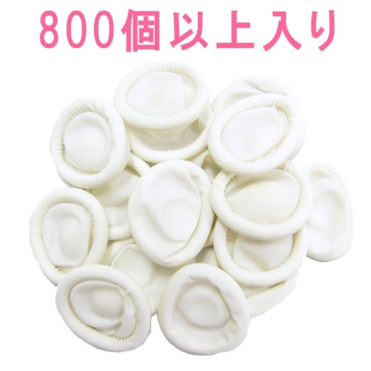 寄生虫等しい生む指ゴム ジェルオフキャップ ジェルオフカバー☆【800個以上入り】