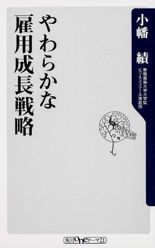 やわらかな雇用成長戦略 (角川oneテーマ21)の詳細を見る