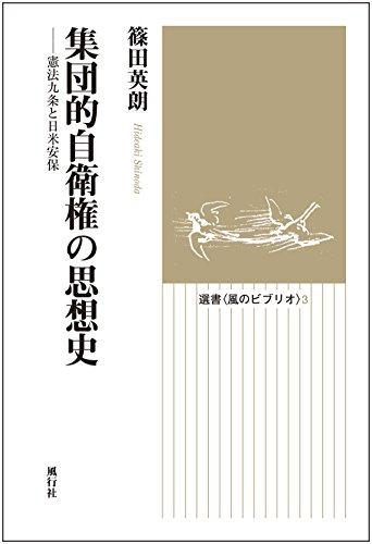 集団的自衛権の思想史──憲法九条と日米安保 (風のビブリオ)の詳細を見る