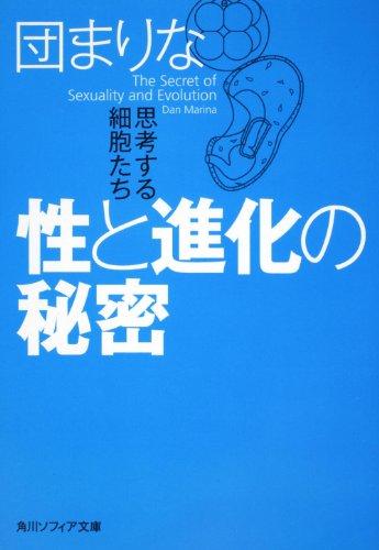 性と進化の秘密  思考する細胞たち (角川ソフィア文庫)の詳細を見る