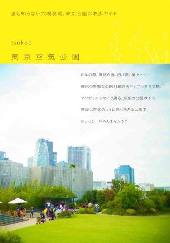 東京空気公園―誰も知らない穴場満載、東京公園お散歩ガイド