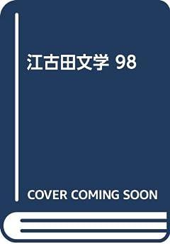 江古田文学 98 特集:この世界の終わりかた
