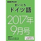 NHKラジオ まいにちドイツ語 2017年9月号 [雑誌] (NHKテキスト)