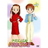 ナースエンジェルりりかSOS Vol.6 [DVD]