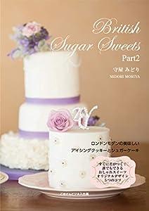 British Sugar Sweets 2巻 表紙画像