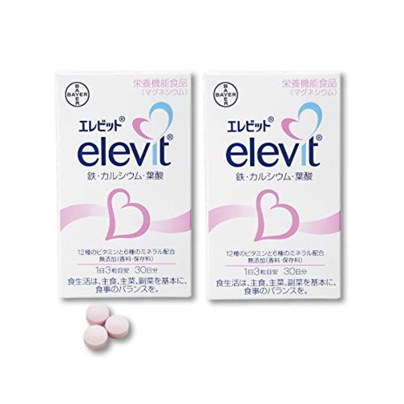 【2個】エレビット 90粒 ×2個 (4987341111090-2)