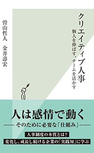 クリエイティブ人事~個人を伸ばす、チームを活かす~ (光文社新書)