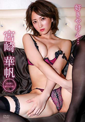 宮崎華帆/好きやけん・・・ [DVD]