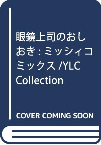 眼鏡上司のおしおき (ミッシィコミックス/YLC Collection)