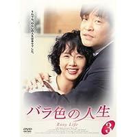 バラ色の人生 03