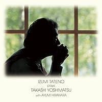 Yoshimatsu: Ainola Lyrical Ballads by Izumi Tateno (2007-04-24)