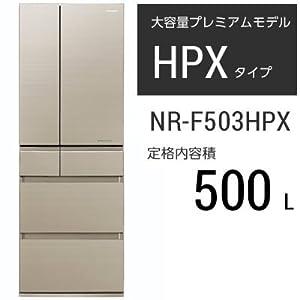 パナソニック NR-F503HPX-N 6ドア冷蔵庫 500L HPXタイプ マチュアゴールド