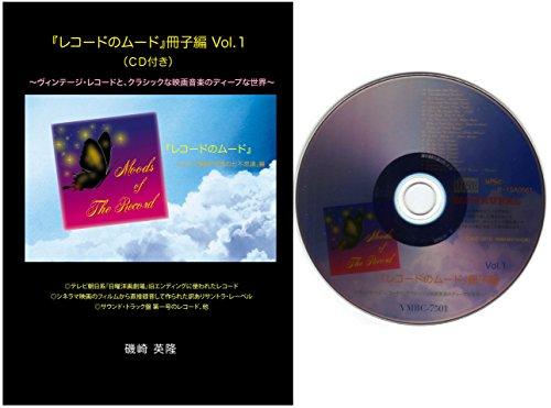 『レコードのムード』冊子編 Vol.1 CD付き (ヴィンテージ・レコードと、クラシックな映画音楽のディープな世界)