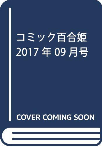 コミック百合姫 2017年 09月号 [雑誌]