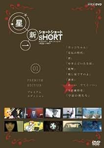 星新一 ショートショート 1 [DVD]