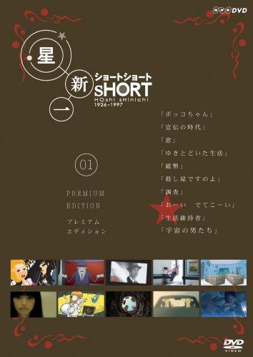 星新一 ショートショート 1 [DVD]の詳細を見る