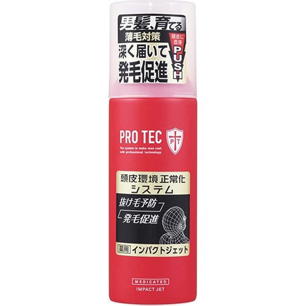 あらゆる種類の乙女東PRO TEC インパクトジェット 150g