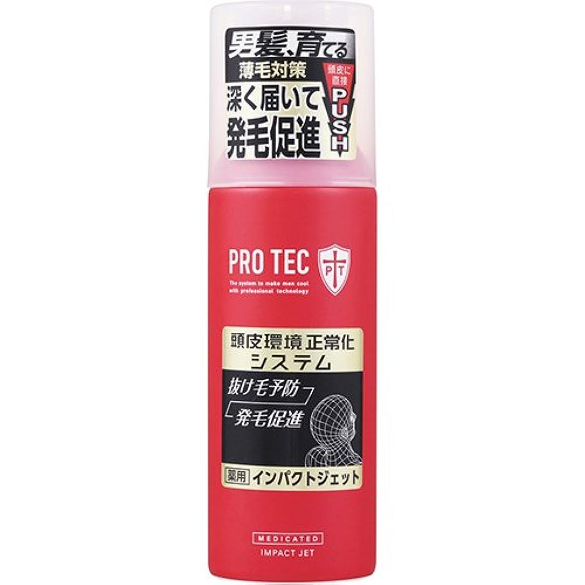 風邪をひくアウトドア治療PRO TEC インパクトジェット 150g