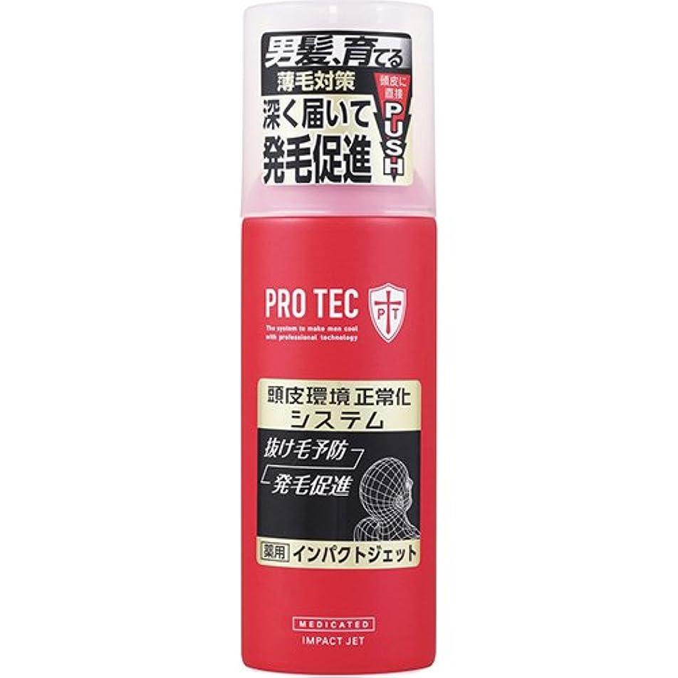 葉プロポーショナル無駄なPRO TEC インパクトジェット 150g