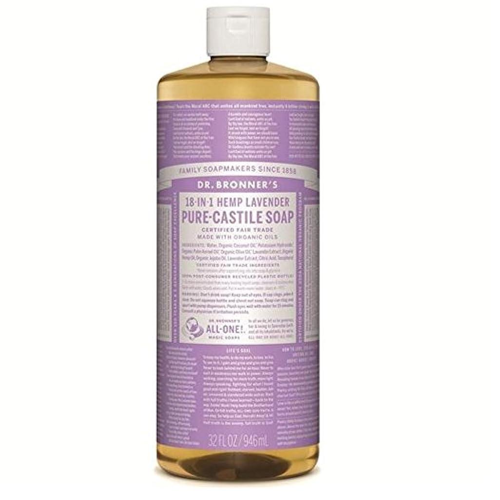 パン印象的魔術師Dr Bronner Organic Lavender Castile Liquid Soap 946ml - のブロナー有機ラベンダーカスティーリャ液体石鹸946ミリリットル [並行輸入品]