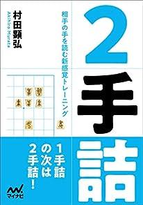 2手詰 ~相手の手を読む新感覚トレーニング~ (マイナビ将棋文庫)