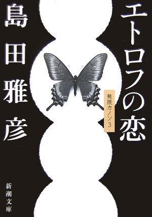 エトロフの恋 (新潮文庫)の詳細を見る