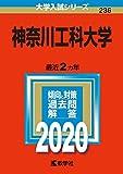 神奈川工科大学 (2020年版大学入試シリーズ)