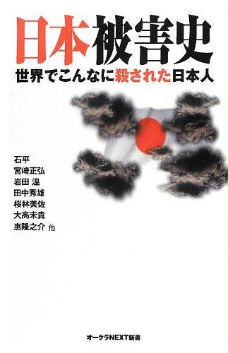 日本被害史 世界でこんなに殺された日本人 (オークラNEXT新書)の詳細を見る