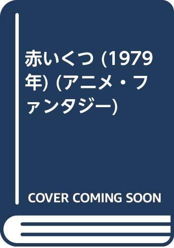 赤いくつ (1979年) (アニメ・ファンタジー)