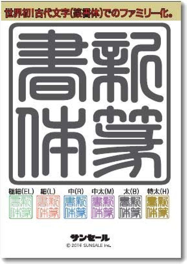 新篆書体ファミリー(6書体) 極細(EL)?細(L)?中(R)?中太(M)?太(B)?特太(H)   PC/Mac
