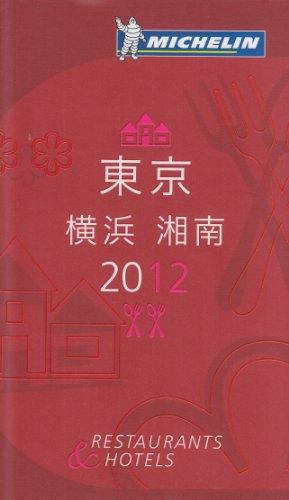 ミシュランガイド東京・横浜・湘南〈2012〉の詳細を見る