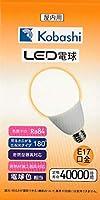 小橋電機 LED照明 口金直径17mm 50W形相当 電球色 広配光タイプ 暖色2個セット 密閉器具対応