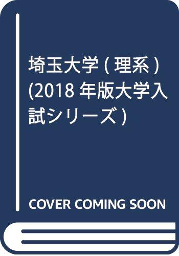 埼玉大学(理系) (2018年版大学入試シリーズ)