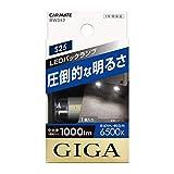 カーメイト 車用 LED バックランプ GIGA T16 6500K 1000lm 純白光 車検対応 1年間保証 1個入り BW343