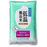 【精米】低温製法米 無洗米 秋田県産 あきたこまち 5kg 平成29年産
