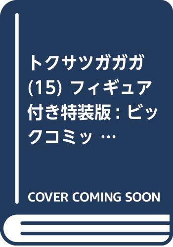 トクサツガガガ 15 フィギュア付き特装版 (特品)