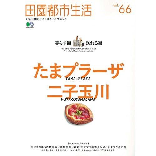 田園都市生活 66 (エイムック 4042)