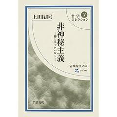 上田閑照著『哲学コレクション (4) (岩波現代文庫—学術) 』の商品写真