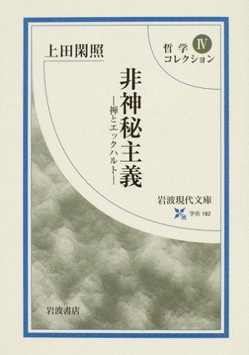 哲学コレクション〈4〉非神秘主義―禅とエックハルト (岩波現代文庫)の詳細を見る