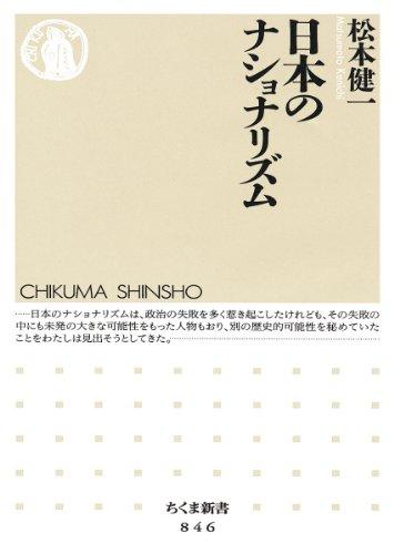 日本のナショナリズム (ちくま新書)の詳細を見る